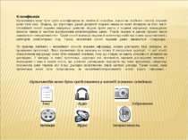 Класифікація Мультимедіа може бути грубо класифікована як лінійна й нелінійна...