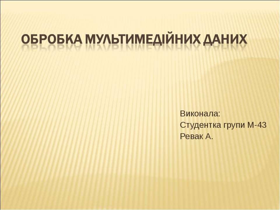 Виконала: Студентка групи М-43 Ревак А.