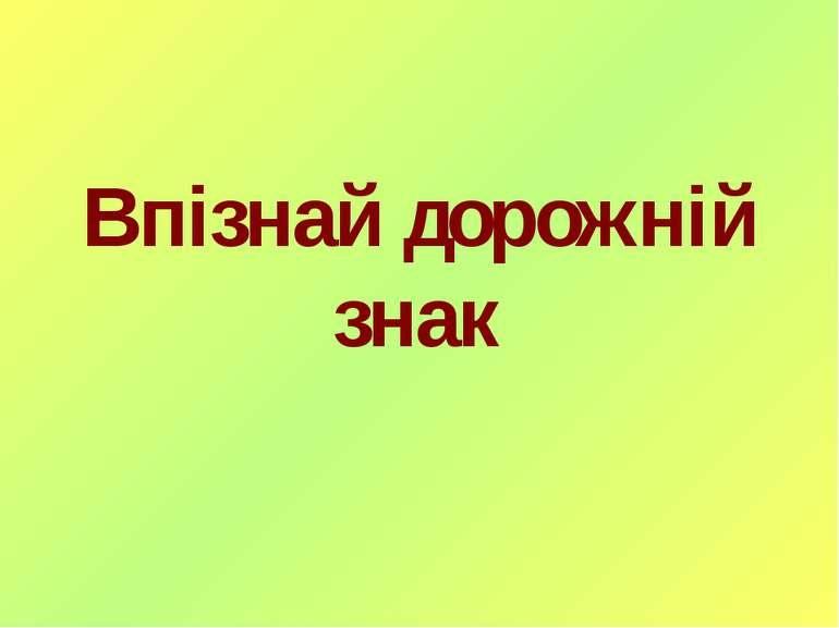 Впізнай дорожній знак