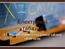 Електронні таблиці 3.5. Форматування електронної таблиці і її об'єктів Презен...