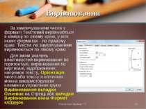 За замовчуванням числа у форматі Текстовий вирівнюються в комірці по лівому к...
