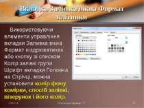 Використовуючи елементи управління вкладки Заливка вікна Формат ніздрюватихек...