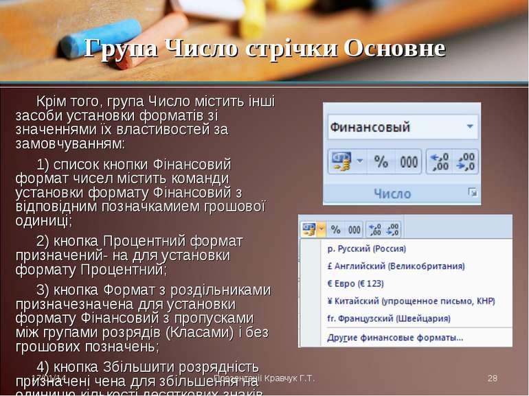 Крім того, група Число містить інші засоби установки форматів зі значеннями ї...