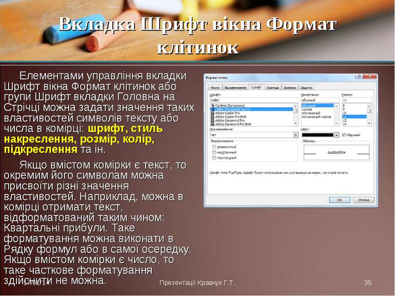 Елементами управління вкладки Шрифт вікна Формат клітинок або групи Шрифт вкл...