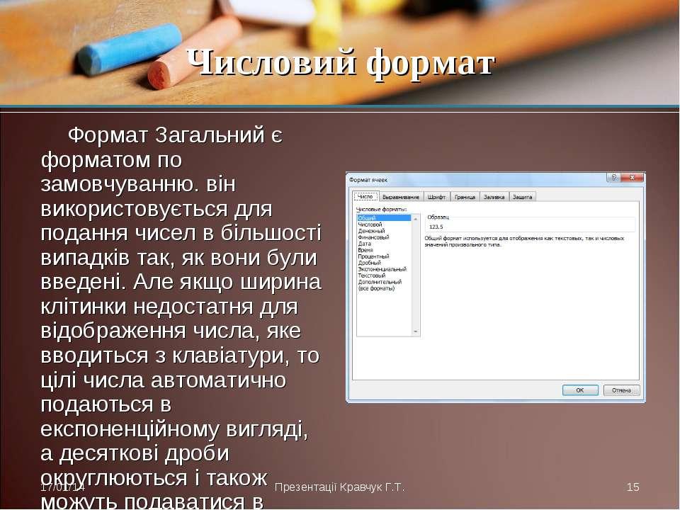 Формат Загальний є форматом по замовчуванню. він використовується для подання...