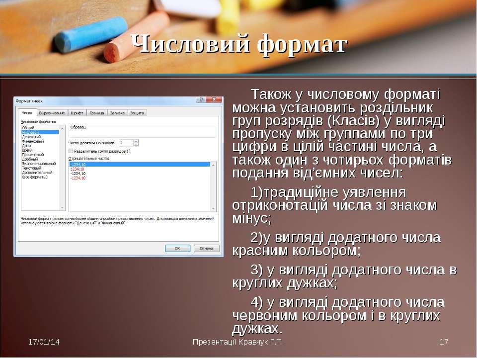Також у числовому форматі можна установить роздільник груп розрядів (Класів) ...
