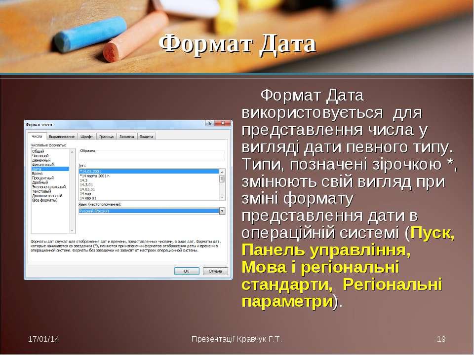 Формат Дата використовується для представлення числа у вигляді дати певного т...