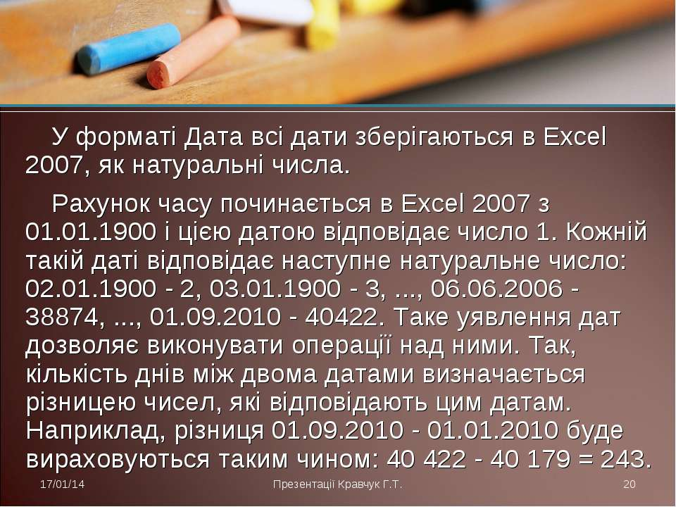 У форматі Дата всі дати зберігаються в Excel 2007, як натуральні числа. Рахун...