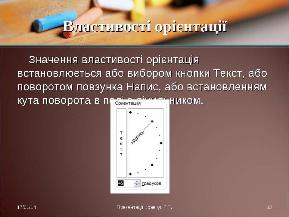 Значення властивості орієнтація встановлюється або вибором кнопки Текст, або ...