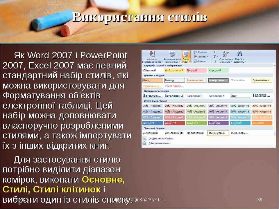 Як Word 2007 і PowerPoint 2007, Excel 2007 має певний стандартний набір стилі...