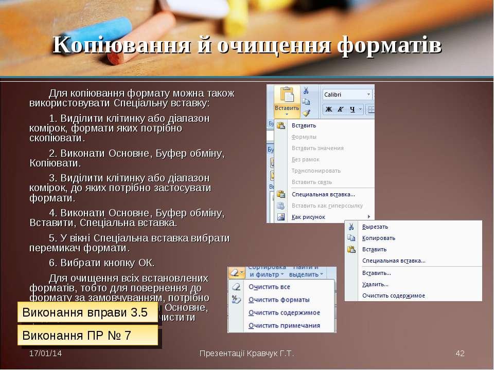 Для копіювання формату можна також використовувати Спеціальну вставку: 1. Вид...