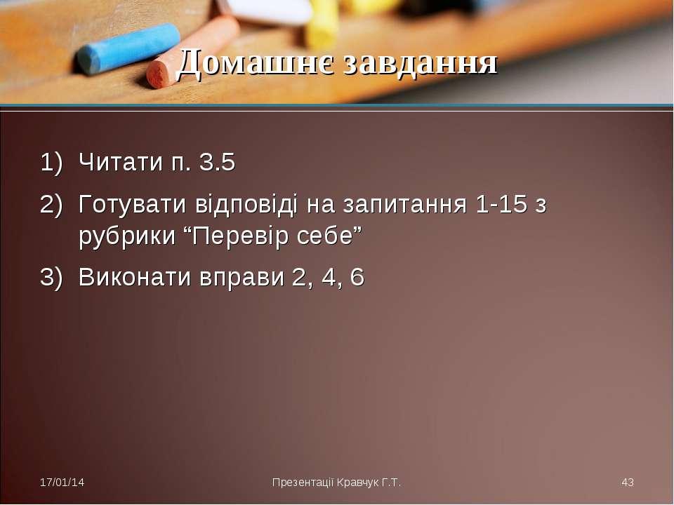 """Читати п. 3.5 Готувати відповіді на запитання 1-15 з рубрики """"Перевір себе"""" В..."""