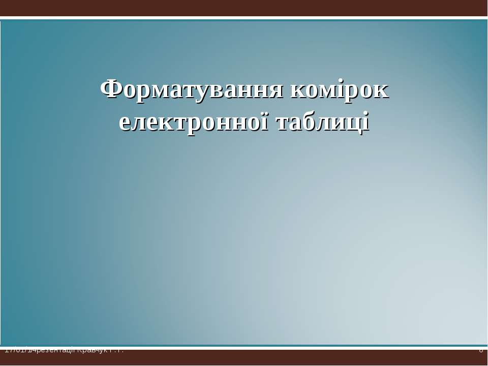 Форматування комірок електронної таблиці * Презентації Кравчук Г.Т. * Презент...