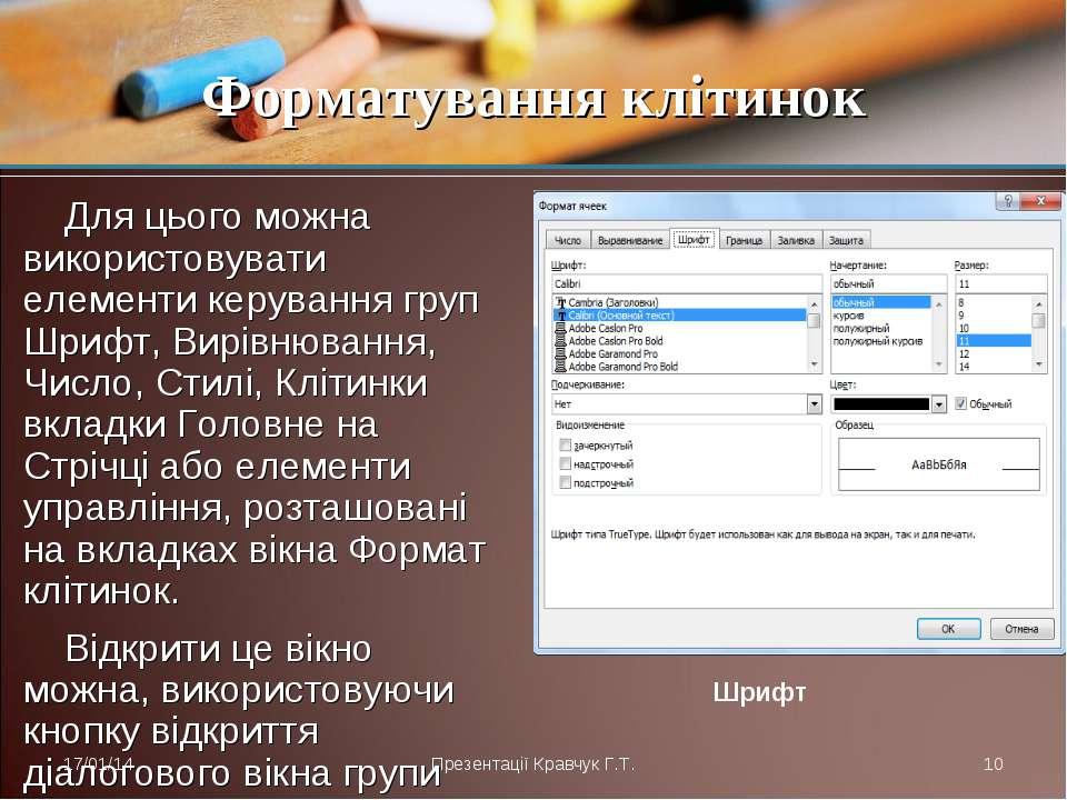 Для цього можна використовувати елементи керування груп Шрифт, Вирівнювання, ...