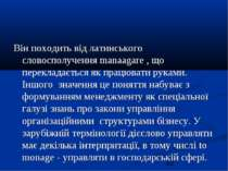 Вiн походить вiд латинського словосполучення manaagare , що перекладається як...