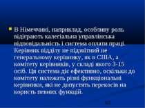 В Нiмеччинi, наприклад, особливу роль вiдiграють калегiальна управлiнська вiд...