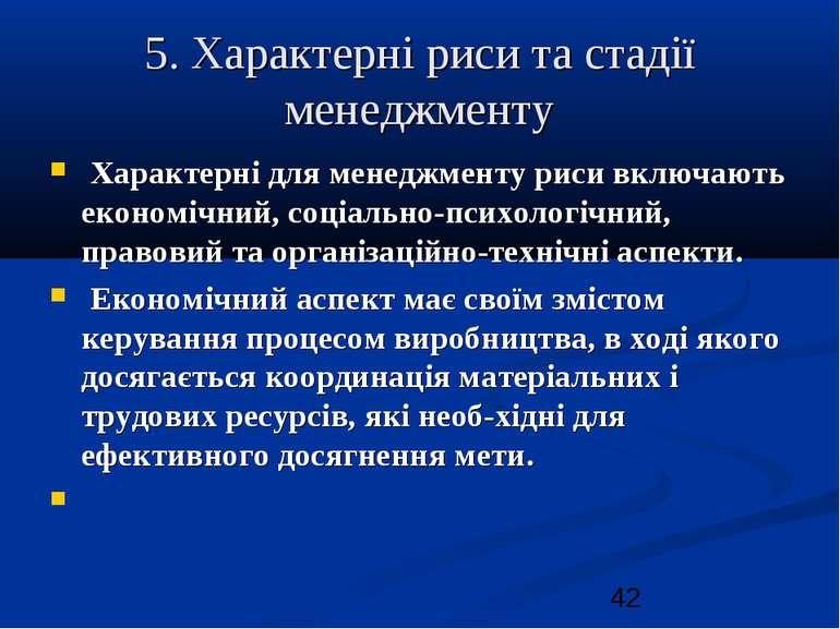 5. Характернi риси та стадiї менеджменту Характернi для менеджменту риси вклю...