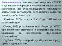 Колективізація сільського господарства в СРСР – це масове створення колективн...