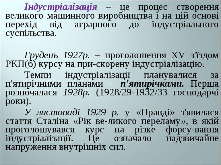 Індустріалізація в україні