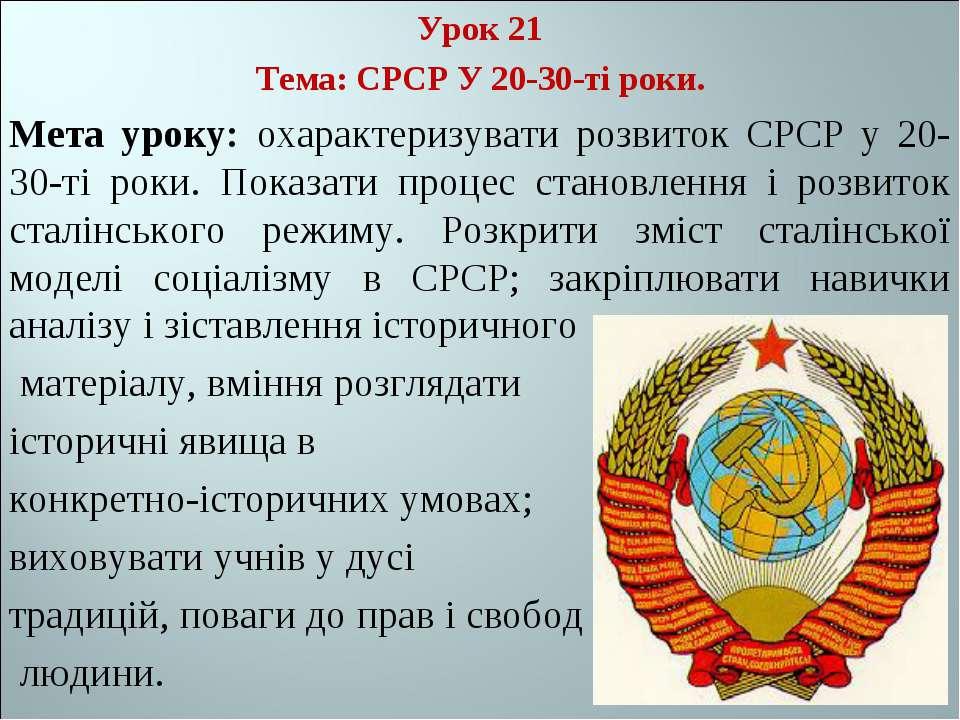 Урок 21 Тема: СРСР У 20-30-ті роки. Мета уроку: охарактеризувати розвиток СРС...