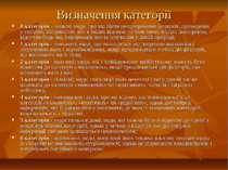 Визначення категорії 0категорія– зниклі; види, про які після неодноразових ...