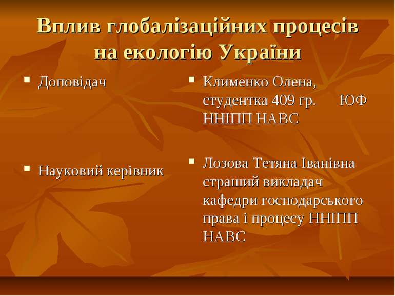 Вплив глобалізаційних процесів на екологію України Доповідач Науковий керівни...