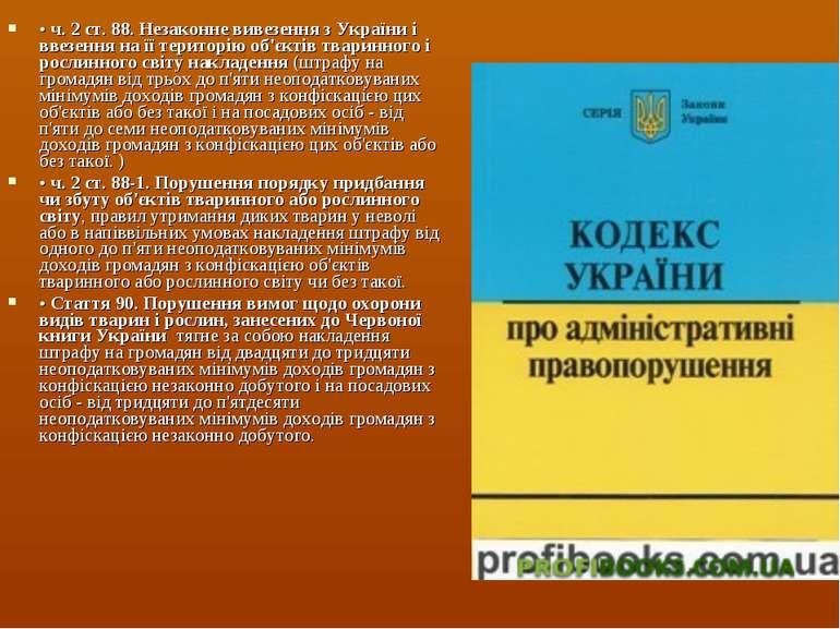 • ч. 2 ст. 88. Незаконне вивезення з України і ввезення на її територію об'єк...