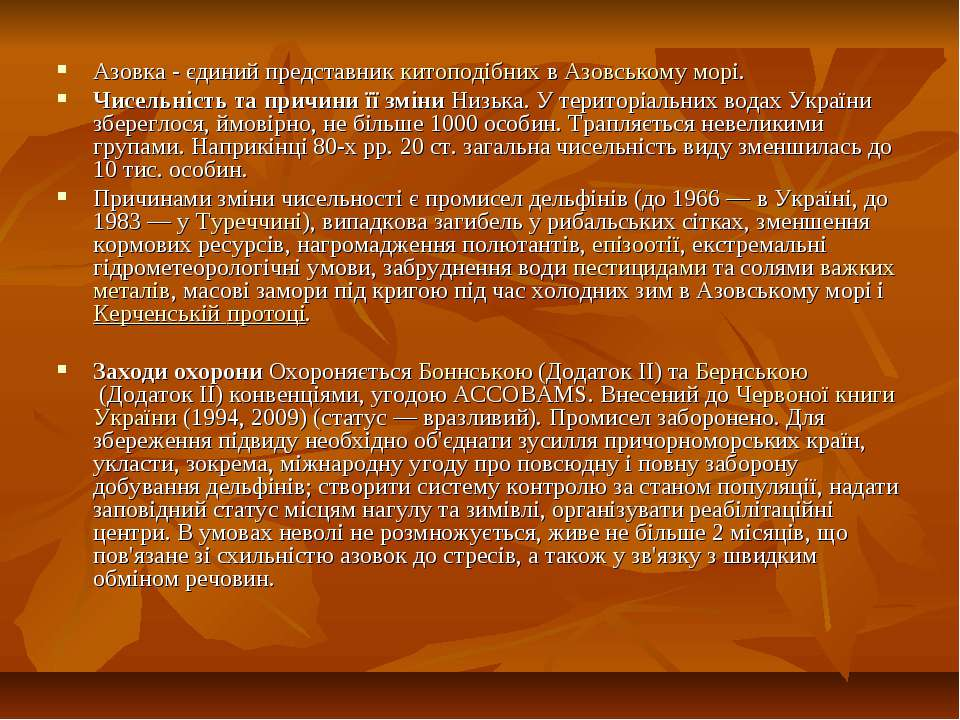 Азовка - єдиний представниккитоподібнихвАзовському морі. Чисельність та пр...