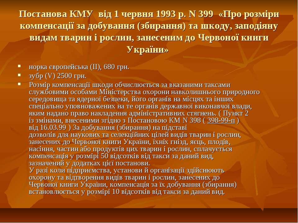 Постанова КМУ від 1 червня 1993 р. N 399 «Про розміри компенсації за добуванн...