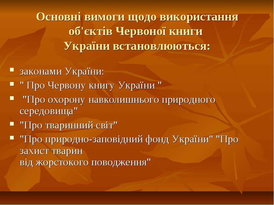 Основні вимоги щодо використання об'єктів Червоної книги України встановлюють...