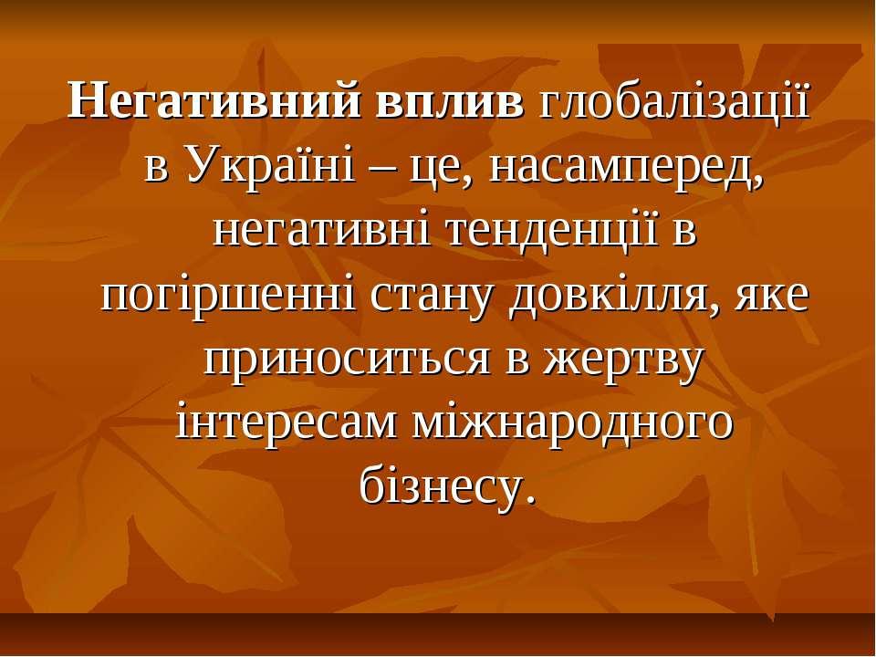 Негативний вплив глобалізації в Україні – це, насамперед, негативні тенденції...