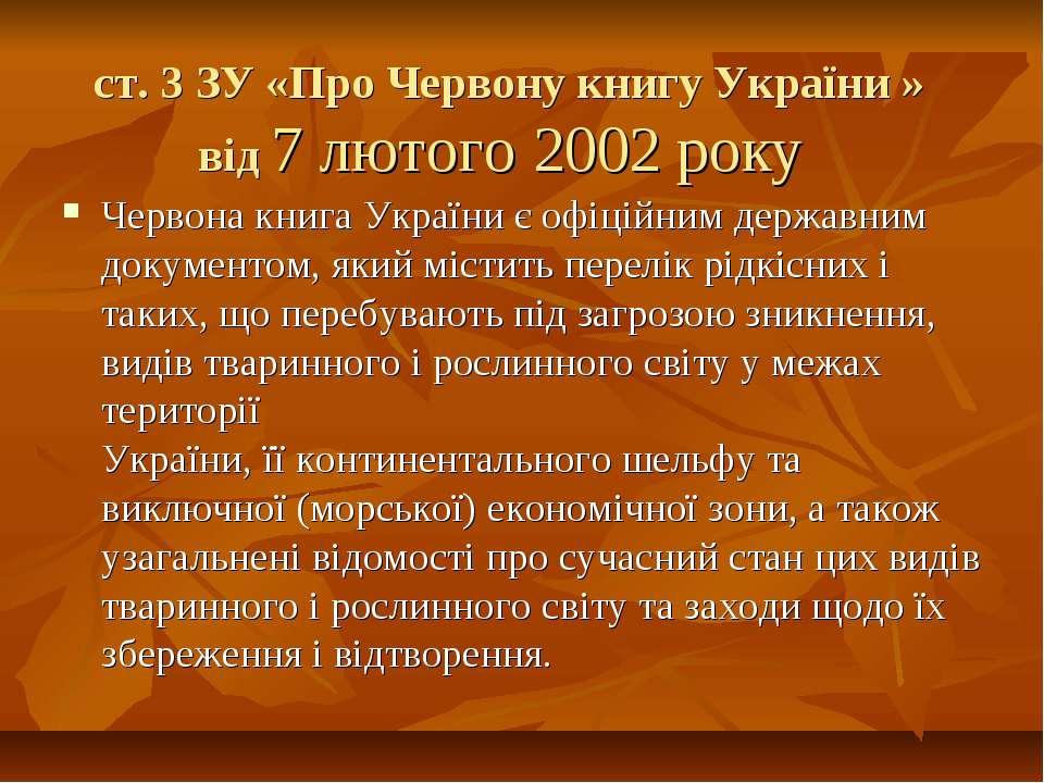 ст. 3 ЗУ «Про Червону книгу України » від 7 лютого 2002 року Червона книга Ук...