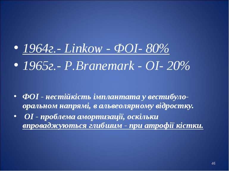 * 1964г.- Linkow - ФОІ- 80% 1965г.- P.Branemark - ОІ- 20% ФОІ - нестійкість і...
