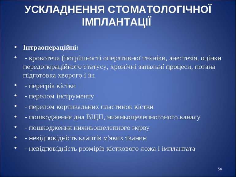 * УСКЛАДНЕННЯ СТОМАТОЛОГІЧНОЇ ІМПЛАНТАЦІЇ Інтраопераційні: - кровотеча (погрі...