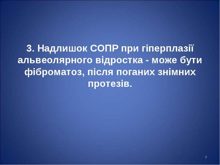* 3. Надлишок СОПР при гіперплазії альвеолярного відростка - може бути фібром...