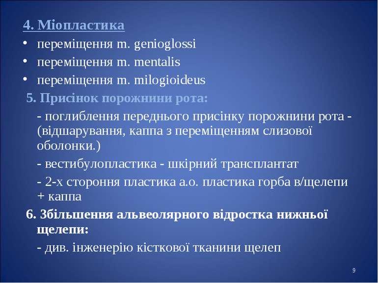 * 4. Міопластика переміщення m. genioglossi переміщення m. mentalis переміщен...