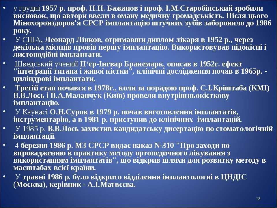 * у грудні 1957 р. проф. Н.Н. Бажанов і проф. І.М.Старобінський зробили висно...