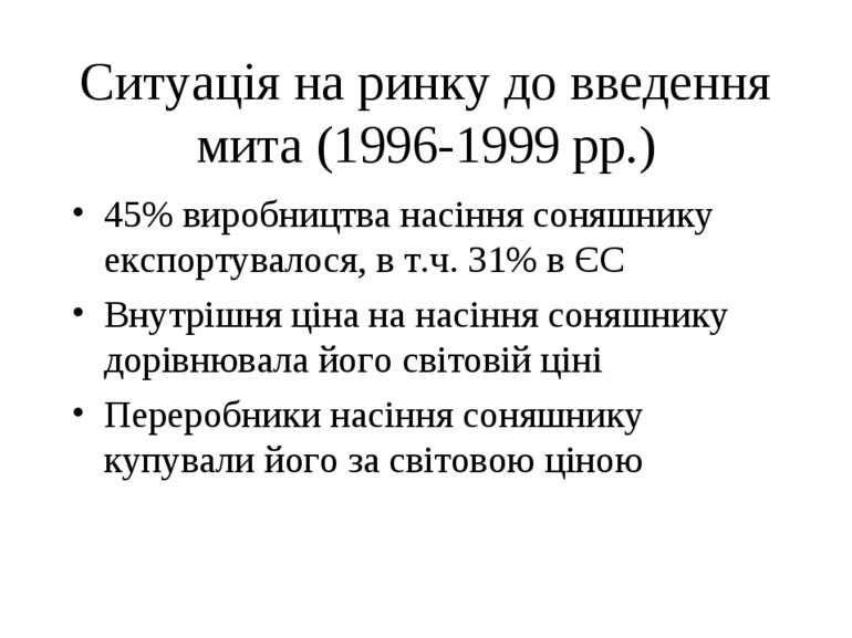 Ситуація на ринку до введення мита (1996-1999 рр.) 45% виробництва насіння со...