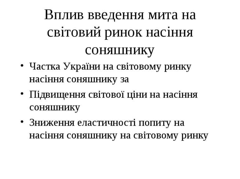 Вплив введення мита на світовий ринок насіння соняшнику Частка України на сві...