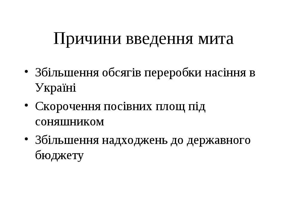 Причини введення мита Збільшення обсягів переробки насіння в Україні Скорочен...