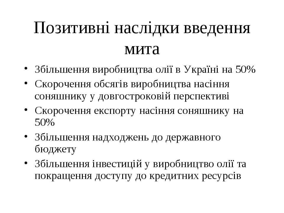 Позитивні наслідки введення мита Збільшення виробництва олії в Україні на 50%...