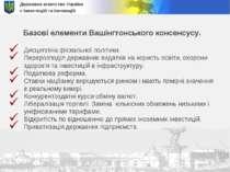 Державне агентство України з інвестицій та інновацій Базові елементи Вашінгто...