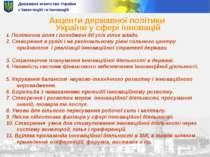 Державне агентство України з інвестицій та інновацій Акценти державної політи...