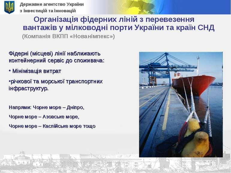 Державне агентство України з інвестицій та інновацій Організація фідерних лін...