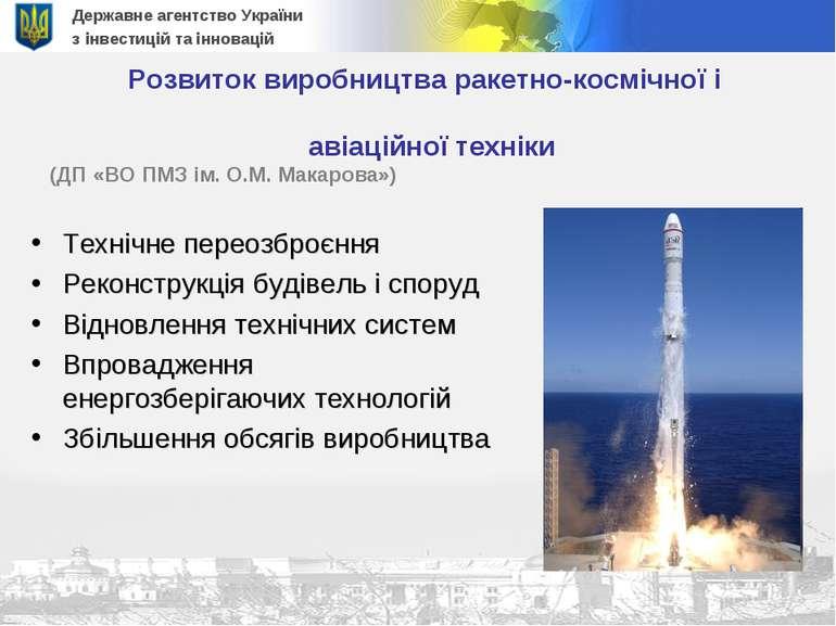 Державне агентство України з інвестицій та інновацій Розвиток виробництва рак...