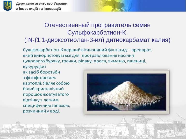 Державне агентство України з інвестицій та інновацій Отечественный протравите...