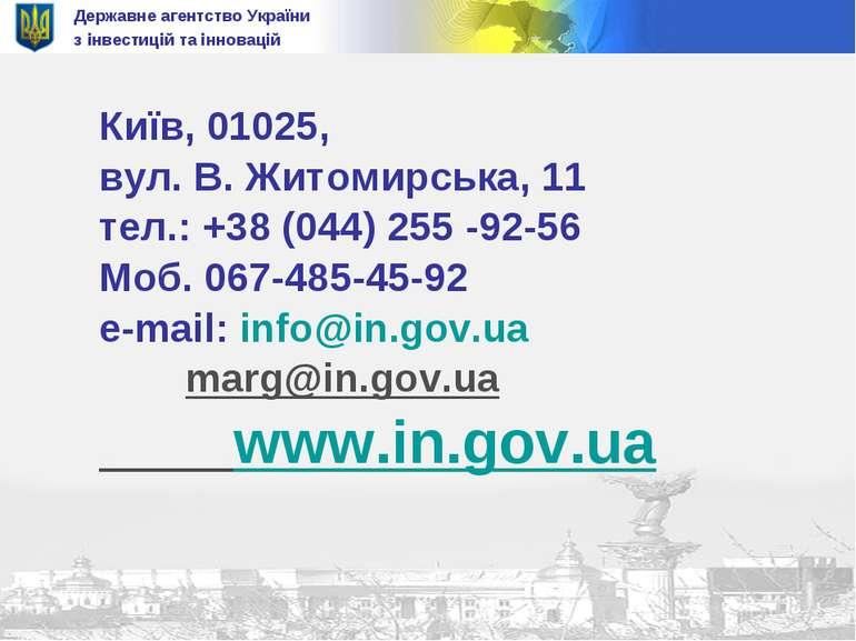 Київ, 01025, вул. В. Житомирська, 11 тел.: +38 (044) 255 -92-56 Моб. 067-485-...