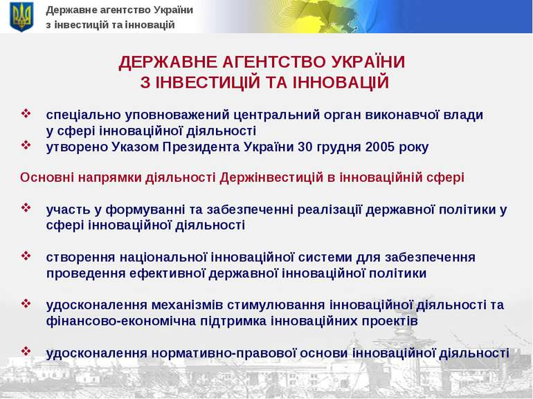 Державне агентство України з інвестицій та інновацій ДЕРЖАВНЕ АГЕНТСТВО УКРАЇ...