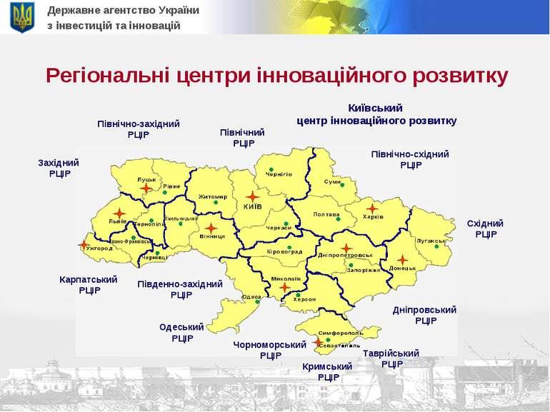 Державне агентство України з інвестицій та інновацій Регіональні центри іннов...