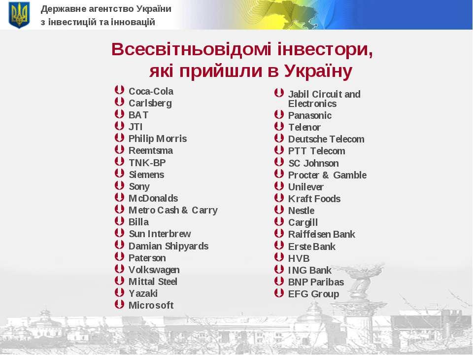 Всесвітньовідомі інвестори, які прийшли в Україну Coca-Cola Carlsberg BAT JTI...